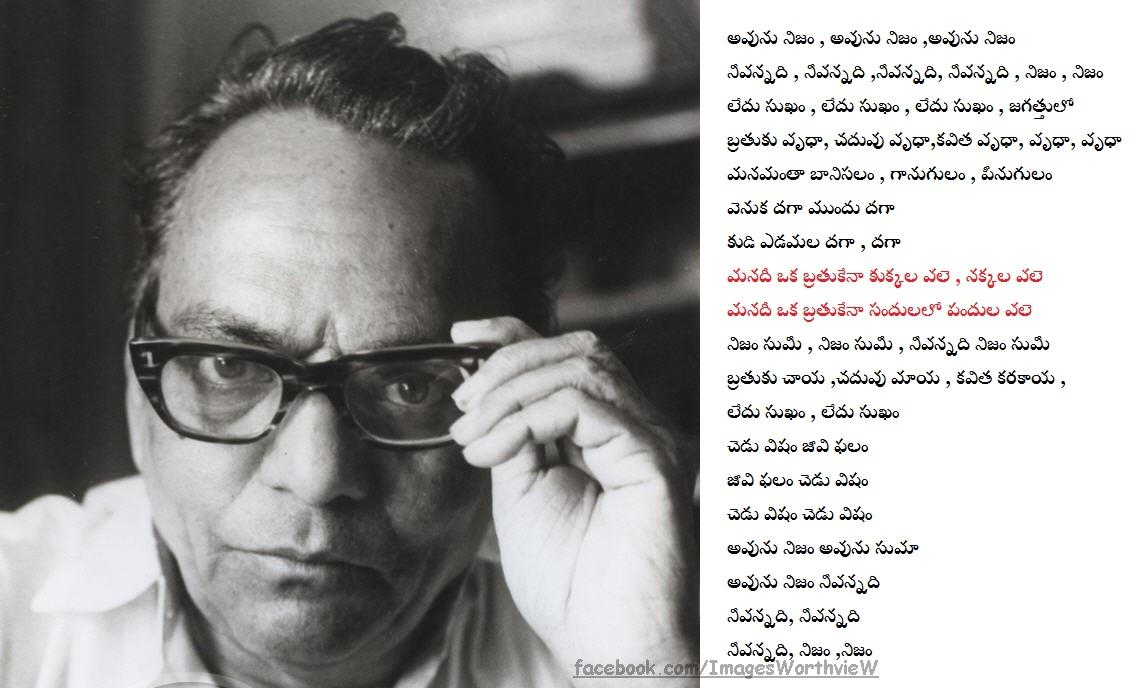 Srirangam srinivasa rao poems in telugu pdf