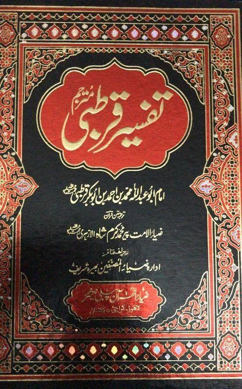 Quran tafseer in urdu pdf