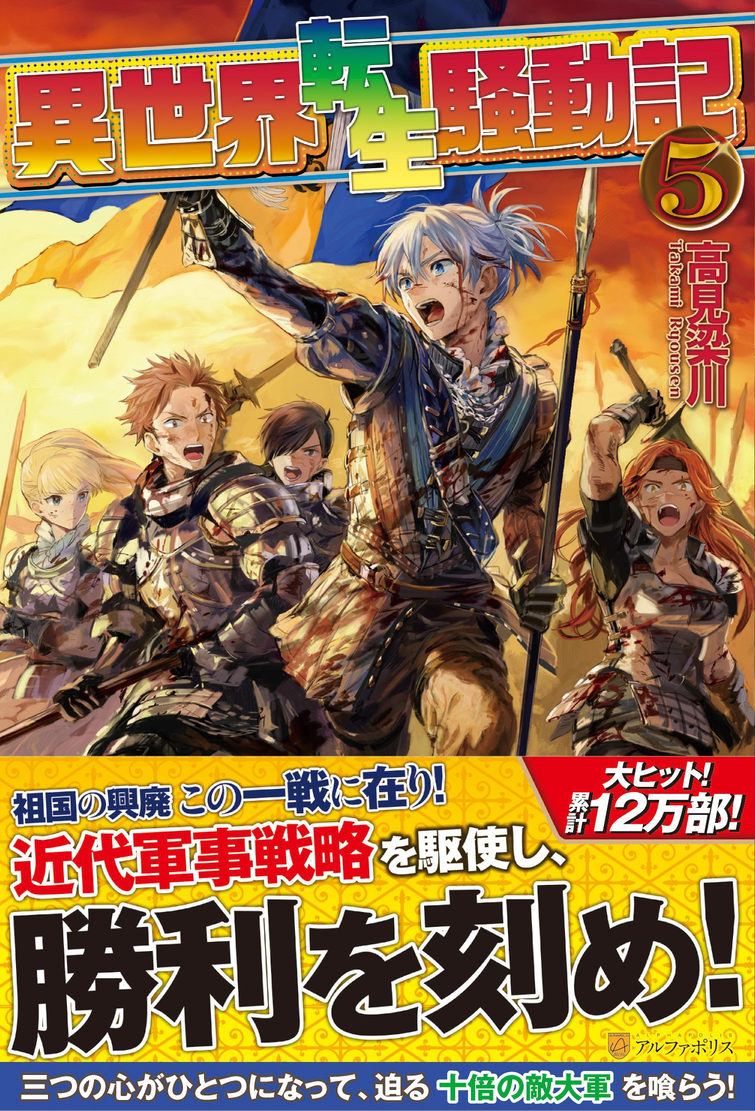 Isekai kenkokuki light novel pdf